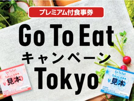 Go To Eat キャンペーン Tokyo プレミアム付食事券 ご利用いただけます